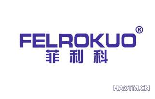 菲利科 FELROKUO