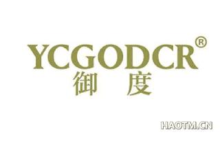 御度 YCGODCR