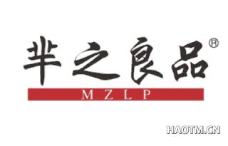 芈之良品 MZLP