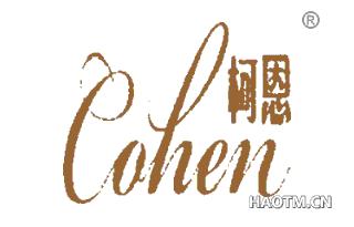 柯恩 COHEN