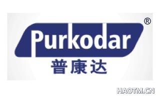 普康达 PURKODAR