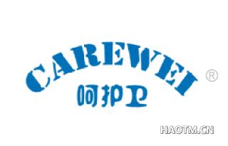 呵护卫 CAREWEI