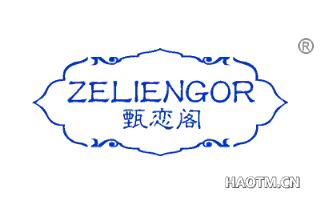 甄恋阁 ZELIENGOR