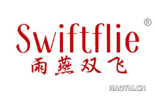 雨燕双飞 SWIFTFLIE