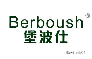 堡波仕 BERBOUSH