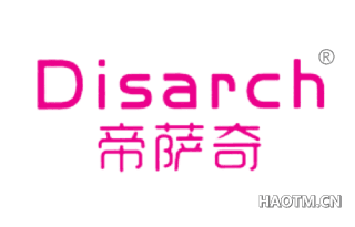 帝萨奇 DISARCH