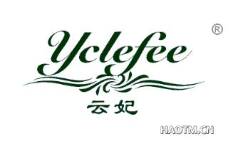 云妃 YCLEFEE
