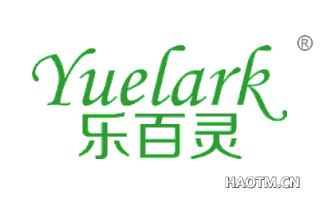 乐百灵 YUELARK