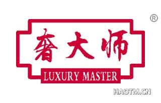 奢大师 LUXURY MASTER