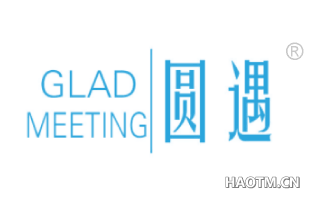 圆遇 GLAD MEETING