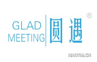 圆遇 GLAD MEETING