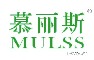 慕丽斯 MULSS