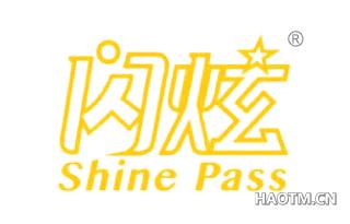 闪炫 SHINE PASS