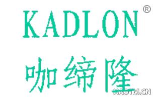 咖缔隆 KADLON
