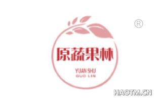 原蔬果林 YUANSHU GUOLIN