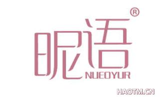 昵语 NUEOYUR
