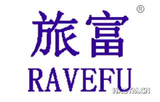 旅富 RAVEFU