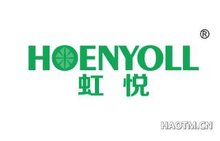 虹悦 HOENYOLL