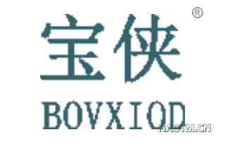 宝侠 BOVXIOD