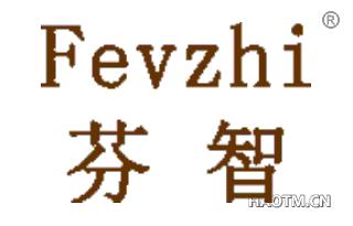 芬智 FEVZHI