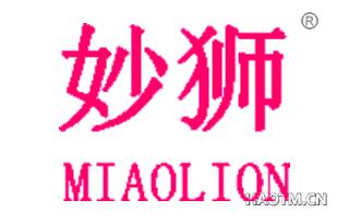 妙狮 MIAOLION