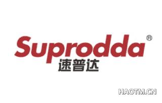 速普达 SUPRODDA