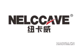 纽卡威 NELCCAVE