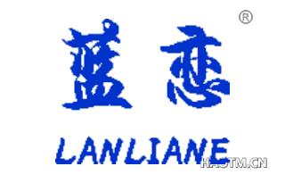 蓝恋 LANLIANE