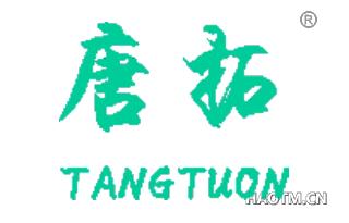 唐拓 TANGTUON