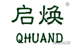 启焕 QHUAND