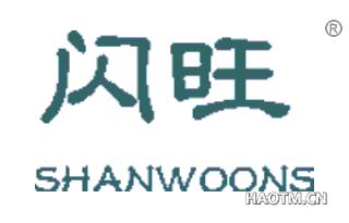 闪旺 SHANWOONS