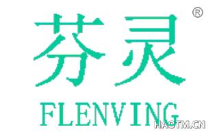 芬灵 FLENVING