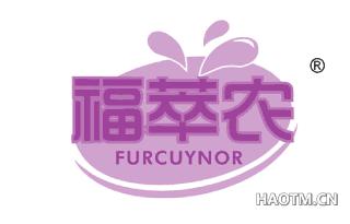 福萃农 FURCUYNOR
