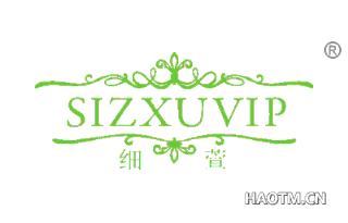 细萱 SIZXUVIP