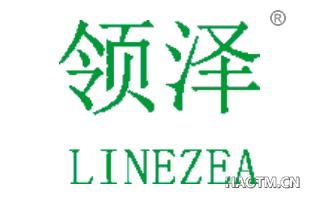 领泽 LINEZEA