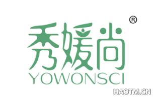 秀媛尚 YOWONSCI