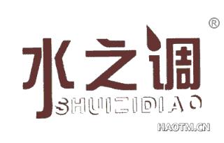 水之调 SHUIZIDIAO