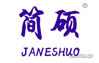 简硕 JANESHUO