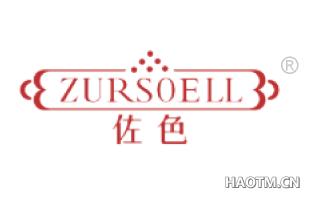 佐色 ZURSOELL