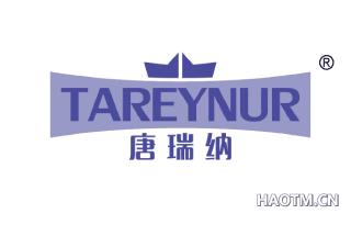唐瑞纳 TAREYNUR