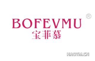 宝菲慕 BOFEVMU