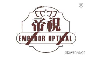 帝视 EMPEROR OPTICAL