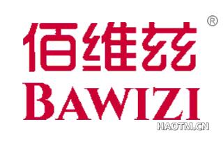 佰维兹 BAWIZI
