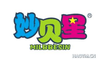 妙贝星 MILBBESIN