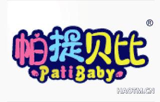 帕提贝比 PATIBABY