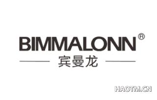 宾曼龙 BIMMALONN