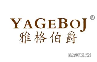 雅格伯爵 YAGEBOJ