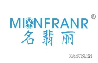名翡丽 MIONFRANR