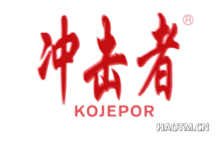 冲击者 KOJEPOR
