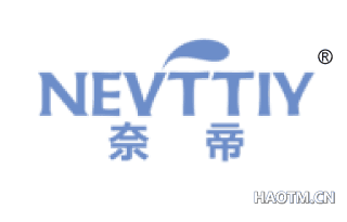 奈帝 NEVTTIY